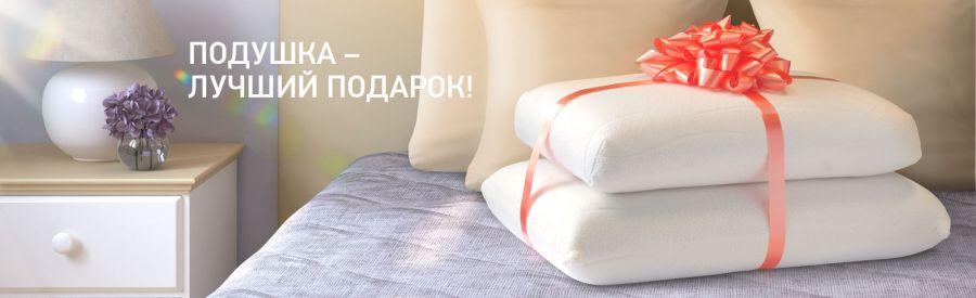 Подушки в подарок